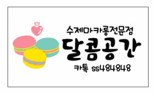 달콤공간_로고.jpg